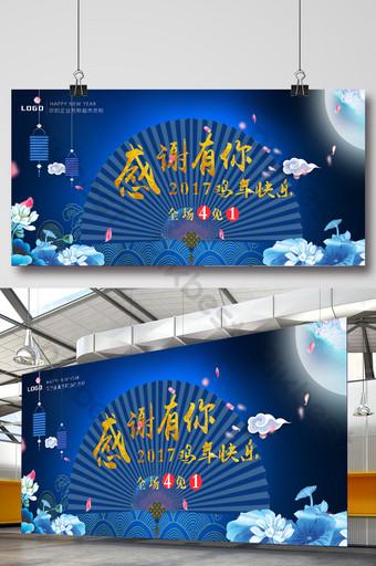 公雞年度聚會舞台背景超市展示板設計psd 模板 PSD