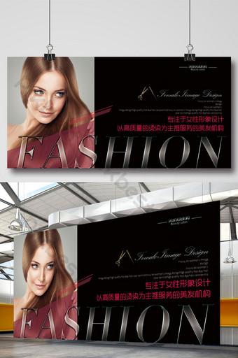 時尚美容院造型髮型沙宣形象設計海報 模板 PSD