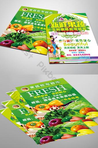 Dépliant d'ouverture de supermarché de fruits et légumes frais Modèle CDR