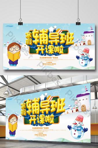 寒假入學編班宣傳海報展板dm單頁 模板 PSD