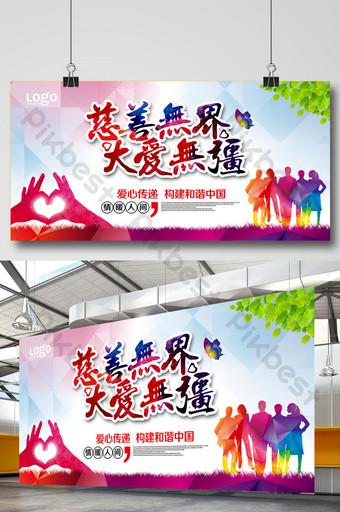Conception de panneaux d'exposition de charité Modèle PSD