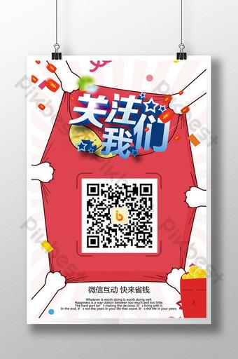 el código qr de wechat pide atención para enviar un cartel promocional de sorteo de sorteo rojo Modelo PSD