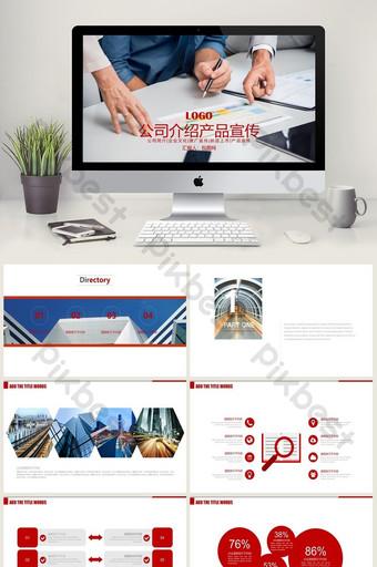 ملف تعريف الشركة المستقر والمهم صورة قالب PPT الترويج للشركات PowerPoint قالب PPTX