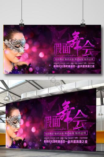 紫色多彩化妝舞會海報 模板 PSD
