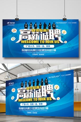 Conception de panneau d'affichage d'affiche de salon de l'emploi d'entreprise de recrutement d'entreprise créative exquise Modèle PSD