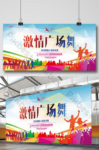 廣場舞活動促銷海報展板dm單頁psd 模板 PSD
