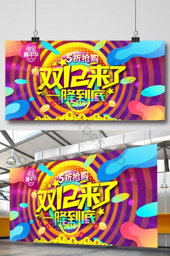doble doce promoción diseño de cartel taobao carnaval archivo fuente psd Modelo PSD