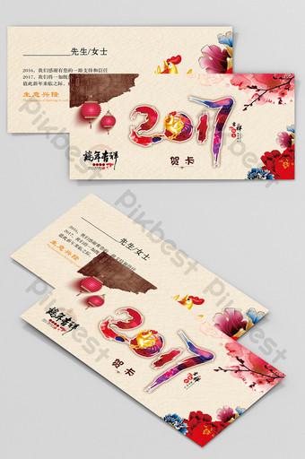 Modèle de conception d'invitation de carte de voeux de nouvel an chinois Modèle CDR
