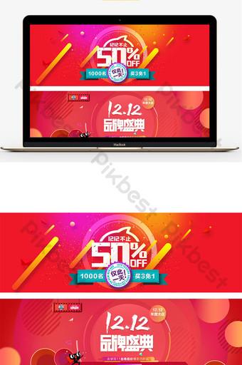 taobao tienda doble 12 cartel de promoción plantilla psd Comercio electronico Modelo PSD