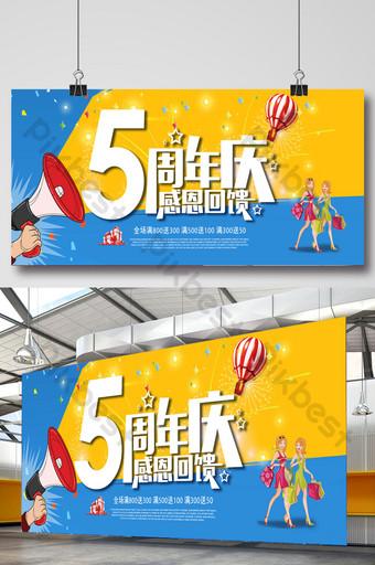 時尚卡通五週年店慶背景海報 模板 PSD