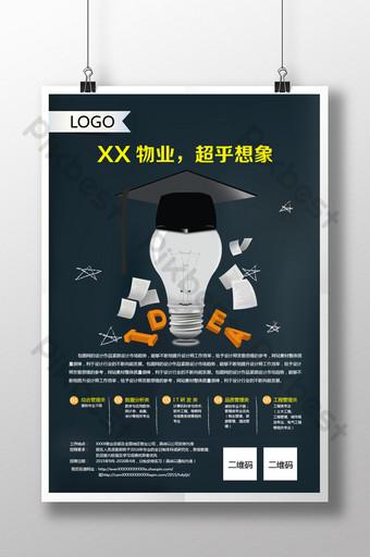 cartel de reclutamiento creativo diseño de volante archivo fuente psd Modelo AI