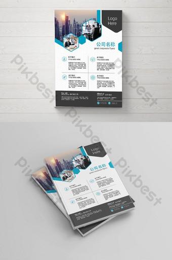empresa de reclutamiento corporativo folleto de negocios diseño plegable archivo fuente psd Modelo PSD