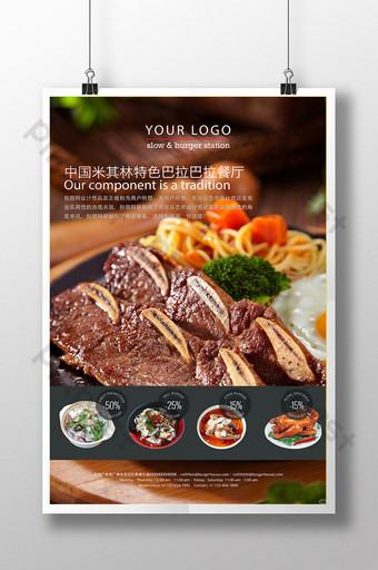 hotel restaurante recomendación de comida diseño de cartel receta empujar nuevo psd Modelo PSD