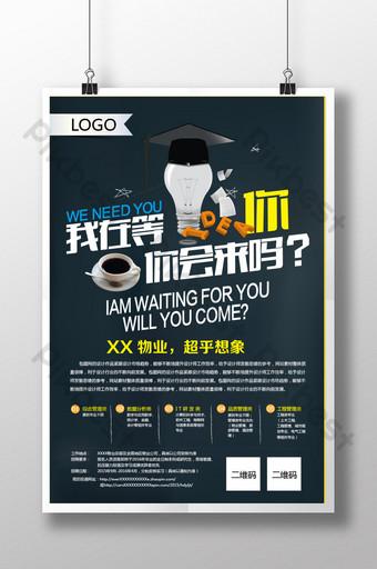 Conception de dépliant d'affiche de recrutement de talents d'entreprise Fichier source PSD Modèle AI