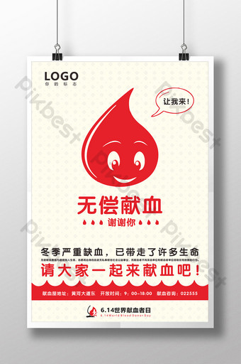 papan poster donor darah gratis Templat CDR