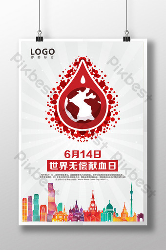 poster hari donor darah dunia Templat CDR