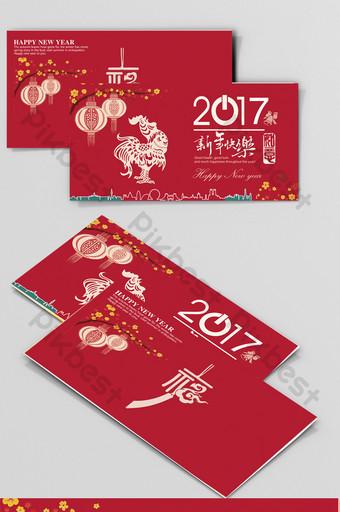 تصميم بطاقات المعايدة العام الجديد قالب PSD