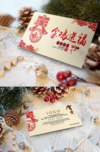 Le coq d'or envoie le modèle d'invitation de voeux de carte de voeux de nouvel an de bénédiction Modèle PSD