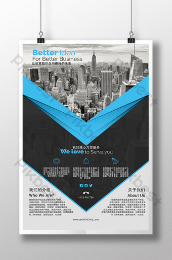 Financial company profile business promotion introduction poster design Template PSD