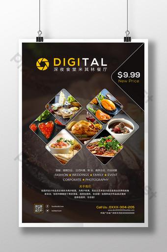 食堂餐廳酒店食物海報設計psd 模板 PSD
