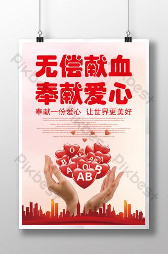 cinta donor darah gratis dan poster publisitas amal Templat PSD