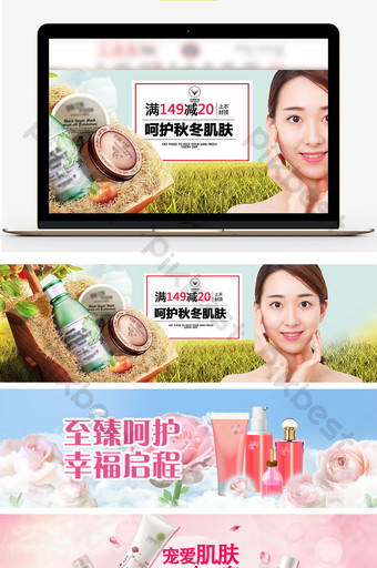 taobao tienda de cosméticos cartel de carrusel de pantalla completa psd original Comercio electronico Modelo PSD