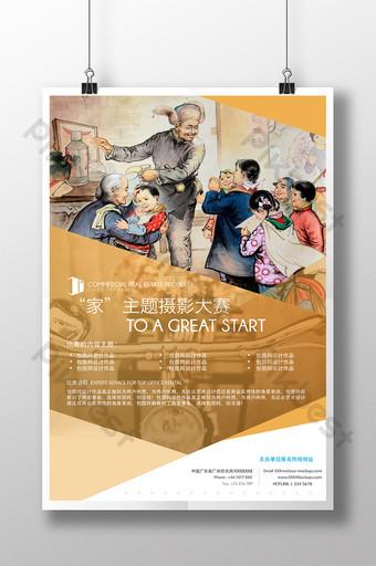 hogar tema concurso de fotografía promoción diseño de cartel psd Modelo PSD