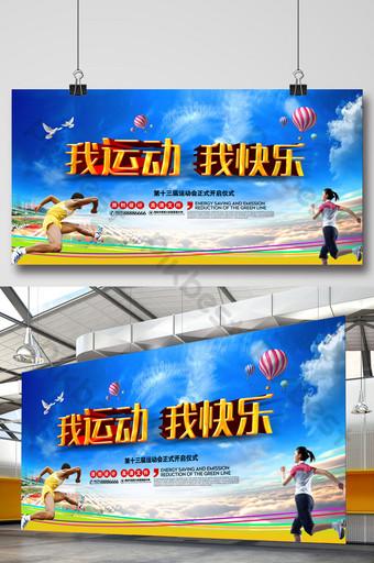 fondo de cartel de fitness de pista y campo Modelo PSD