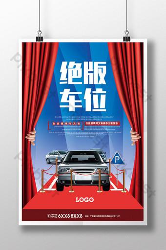 Liste de dm de panneau d'exposition d'affiche de promotion d'espace de stationnement Modèle PSD
