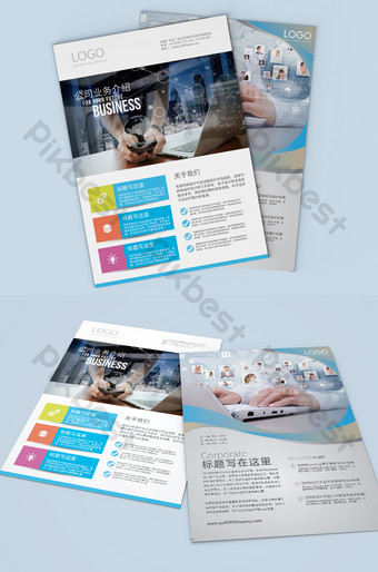 صناعة الاتصالات السلكية واللاسلكية شركة ثقافة الشركة مقدمة تصميم نشرة ترويجية للأعمال قالب PSD