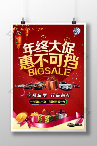 promoción de fin de año del coche diseño de cartel de evento archivo fuente psd Modelo PSD