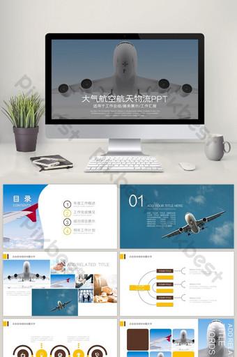 物流快遞托運運輸業航空物流托運 PowerPoint 模板 PPTX