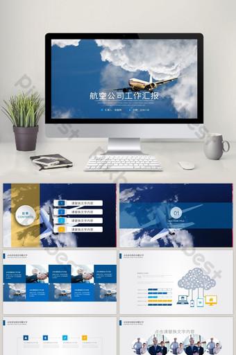 航空公司工作報告物流空運年終 PowerPoint 模板 PPTX