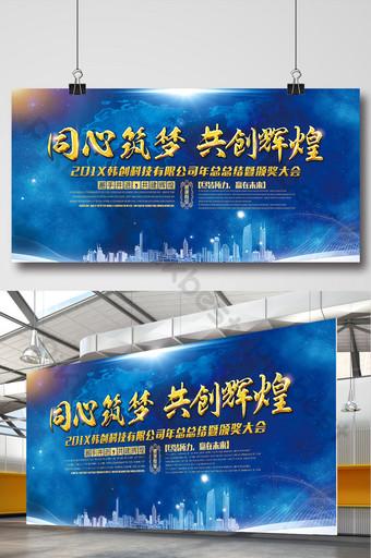 科技企業年會背景頒獎典禮舞台展示板 模板 PSD