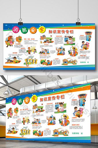 Campus fire safety exhibition board design Template CDR
