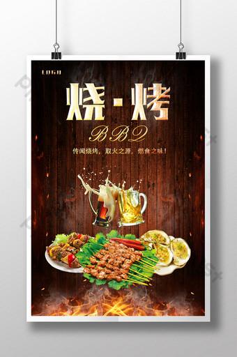 燒烤餐飲食品海報設計 模板 PSD