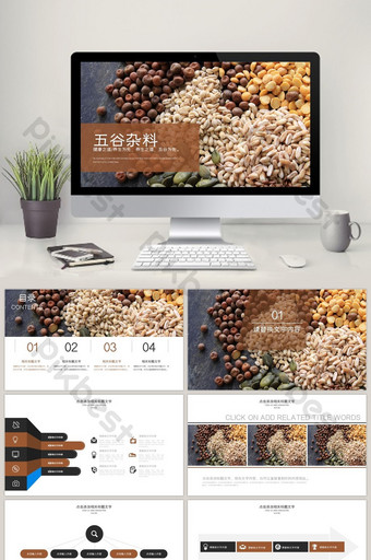 五穀雜項宣傳介紹工作總結報告 PowerPoint 模板 PPTX