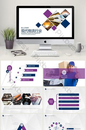 智能物流倉庫管理 PowerPoint 模板 PPTX