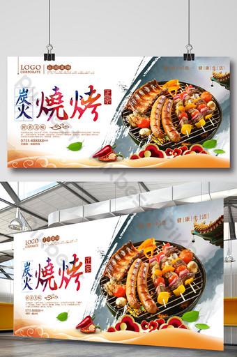 燒烤餐飲美食海報設計模板psd下載 模板 PSD