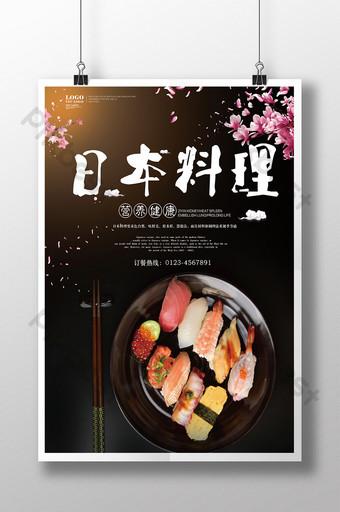 日本料理三文魚壽司海報 模板 PSD