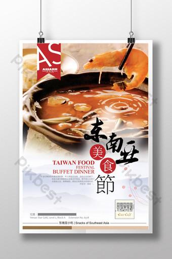 Affiche de cuisine asiatique du sud-est Modèle PSD