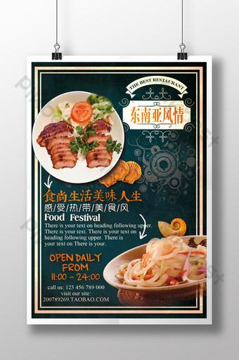 Téléchargement de l'affiche de la cuisine du sud-est asiatique Modèle PSD