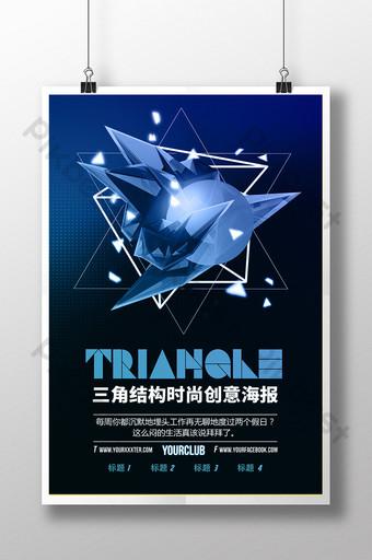 Conception d'affiche de mode de structure de triangle créatif PSD Modèle PSD