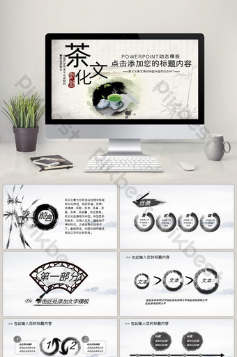 ink scroll chinese style landscape tea culture dynamic ppt, PowerPoint Template PPTX
