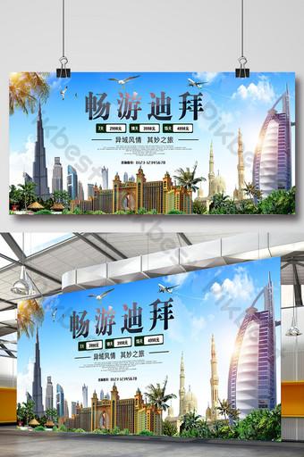 Conseil d'exposition des affiches touristiques de Dubaï Modèle PSD