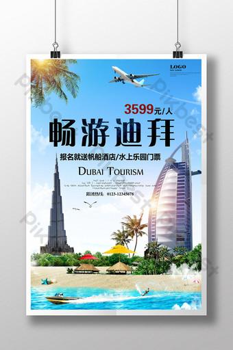 Conception de panneau d'exposition d'affiche de tourisme de Dubaï Modèle PSD