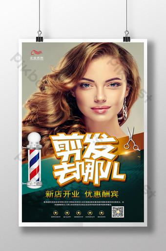 美容院理髮廣告在哪裡 模板 PSD