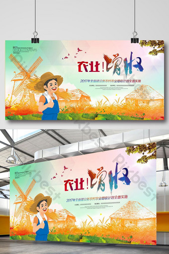 promotional posters for introduction of wheat varieties in agriculture Template PSD