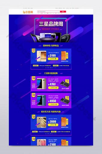 Semaine de promotion de fin d'année de téléphone mobile Samsung Taobao Commerce électronique Modèle PSD