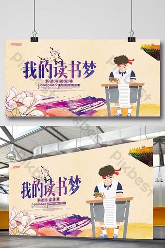 中國風與水墨我的讀書夢校園文化展板 模板 PSD